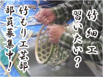 竹もり工芸部