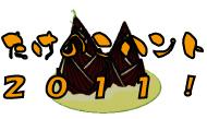 たけのこハント2011ロゴ