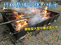 開放型大型可搬式炭化炉「炭之助」