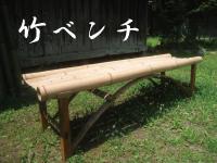 竹ベンチ販売・WS開催